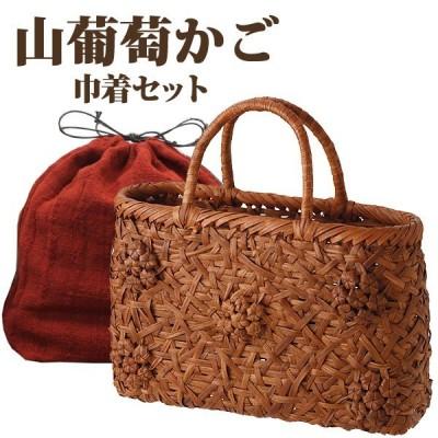 かごバッグ かごバッグ 山葡萄かごバッグW32xD8xH23cm tsunagu-037 手紡ぎ草木染の手織り布を使用した巾着セット ハンドルカバー付き 籠バッグ 送料無料