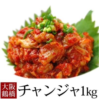 珍味の王様チャンジャ1kg(タラの内臓の海鮮キムチ 200g×5袋 鶴橋コリアタウン発! 冷凍便