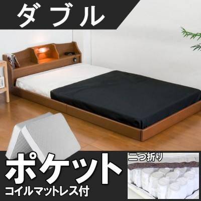 日本製 ベッドフレーム ダブルベッド マットレス付き 棚付き コンセント付き フロアベッド ローベッド 二つ折りポケットコイルスプリングマットレス付