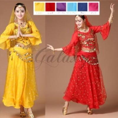 ベリーダンス衣装 インドダンス 舞台 長袖 6色 セット コスチューム hy0047