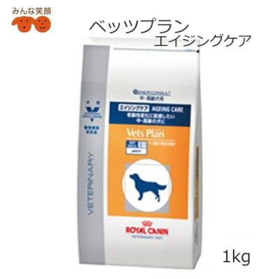 療法食 犬 ロイヤルカナン ベッツプラン エイジングケア ドライ 1Kg 老齢性変化に伴う機能低下を補いたい犬に