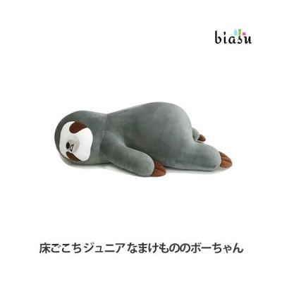 床ごこち ジュニア なまけもののボーちゃん アルタ 抱き枕 (国内正規品)