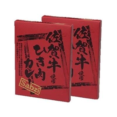 カレー専門店 sabzi(サブジ) オリジナル レトルトカレー 佐賀牛使用 ひき肉カレー(180g×2食) キーマカレー