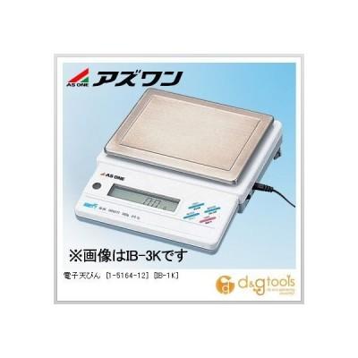 アズワン 電子天びん[IB-1K] 1-5164-12 0