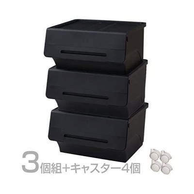 山善 オープンボックス フタ付き収納ボックス 3個組 深型 ワイド キャスター付き ブラック
