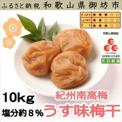 紀州南高梅 うす味梅干 10kg(和歌山県産)