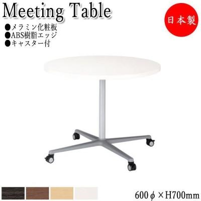 ミーティングテーブル 円形天板 丸型 日本製 業務用 幅60cm 奥行60cm 高さ70cm メラミン化粧板 キャスター 茶色 ブラウン 白 ホワイト NS-2009