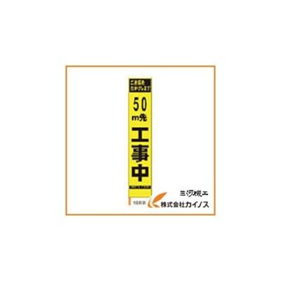 仙台銘板 PXスリムカンバン 蛍光黄色高輝度HYS−09 50m先工事中 鉄枠付 2362092