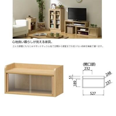ホノボーラ ミニカップボード 幅57cm 卓上 ミニ食器棚 組立品 ナチュラル キッチン 収納家具 HNB-3055G
