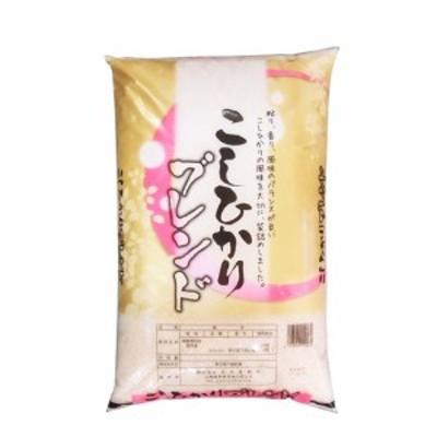 【事業所配送(個人宅不可)】 生活応援米 コシヒカリ ブレンド 5kg