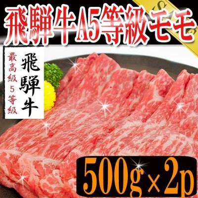 プレミアム 飛騨牛 牛肉 お肉 肉 すき焼き しゃぶしゃぶ 送料無料 A5等級 モモ カット 500g×2P 冷凍A