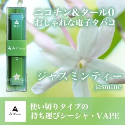 【新フレーバー】Airmini エアーミニ ジャスミンティー【シーシャ ベイプ 電子タバコ 禁煙グッズ 日本製 タール0 ニコチン0 使い捨て 持ち運び】