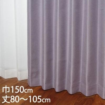 カーテン 遮光カーテン   カーテン ドレープ パープル 形状記憶 遮光2級 ウォッシャブル 遮熱 巾150×丈80〜105cm TDOS7123 KEYUCA ケユカ