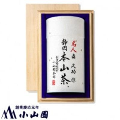 静岡 本山茶