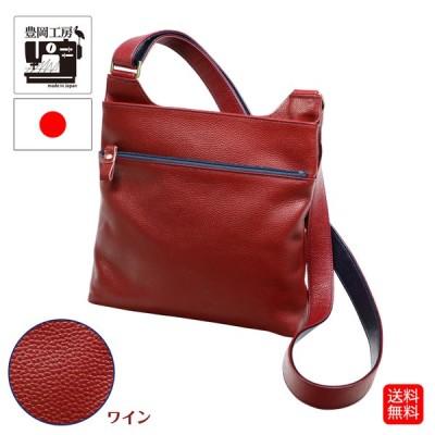 豊岡工房 牛革 ショルダーバッグ 日本製 ワイン×ネイビー カバン 鞄 3975