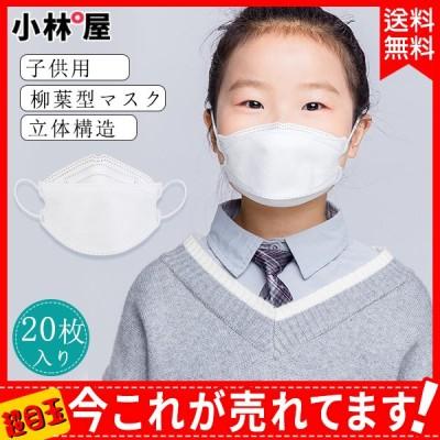 送料無料 コロナ対策 子供用マスク 20枚入 柳葉型マスク 立体構造 花粉症対策 赤ちゃん 幼児 蒸れない 3層構造 使い捨て ホコリ 飛沫防止