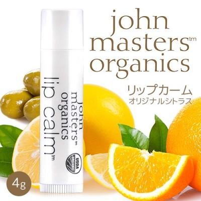 最安値!ジョンマスターオーガニック  リップカーム オリジナルシトラス 4g (JOHN MASTERS ORGANICS)