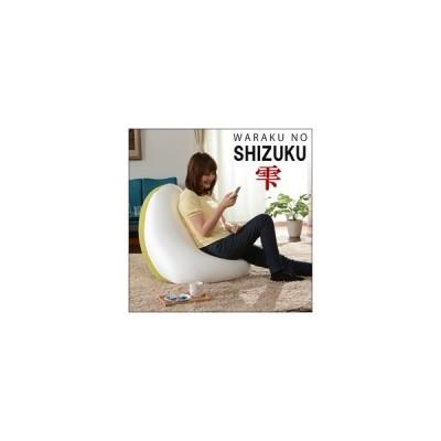 「SHIZUKU 雫 」 ビーズクッション A546