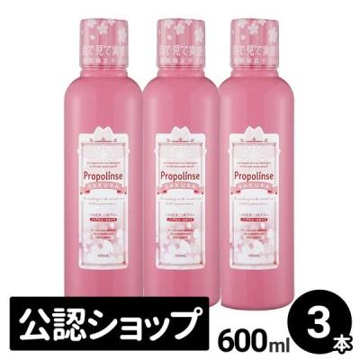 プロポリンス サクラ マウスウォッシュ 600ml×3本 Propolinse ノンアルコール TOKYO MX カンニング竹山のイチバン研究所で紹介