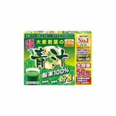 大麦若葉の青汁100%(50包)【アルファ】