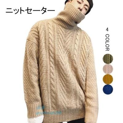 ニットセーター メンズ セーター タートルネック ゆったり ケーブル編み ニットトップス お洒落 ゆるセーター ハイネック カジュアル 長袖