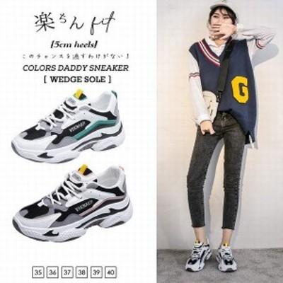 ダッドスニーカー 厚底 レディーススニーカー 春早割 春 新作 ファッションスニーカー おしゃれ ストリート 歩きやすい 韓国ファッション