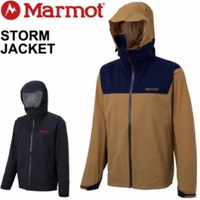 アウトドアウェア 防水シェル アウター メンズ/マーモット Marmot ストームジャケット/撥水 透湿性 ナイロン 上着 男性 トレッキング 登