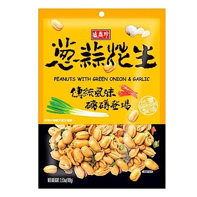 盛香珍 蔥蒜花生100g