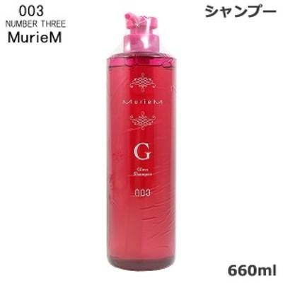 ナンバースリー ミュリアム シャンプー G 660ml