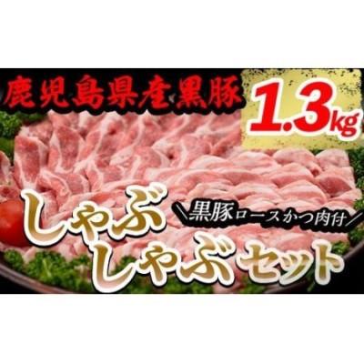 A06 鹿児島県産黒豚しゃぶしゃぶ肉とんかつ用黒豚肉セット バラ肉、肩ロース肉、黒豚ロースカツ肉 計1.3kg【ナンチク】