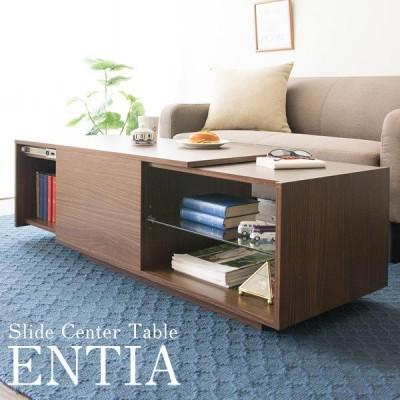 センターテーブル ENTIA エンティア テーブル 机 収納 スライド式 リビング モダン CT-1045