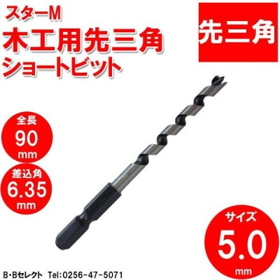 スターM  5B-050 先三角ショートビット 5mm