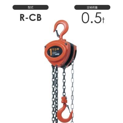 スリーエッチ チェーンブロック R-CB 0.5TON 標準揚程2.5m 揚程長さカスタム可能 HHH RCB0.5TON