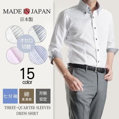 7分袖 ドレスシャツ 日本製 メンズ ワイシャツ クールビズ 形態安定 イージーケア ドゥエボットーニ オセロ切替 おしゃれ