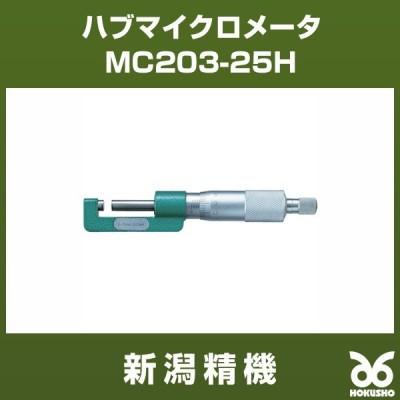 SK ハブマイクロメータ MC203-25H  新潟精機