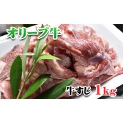 香川県産黒毛和牛オリーブ牛すじ  1kg(食卓応援品)