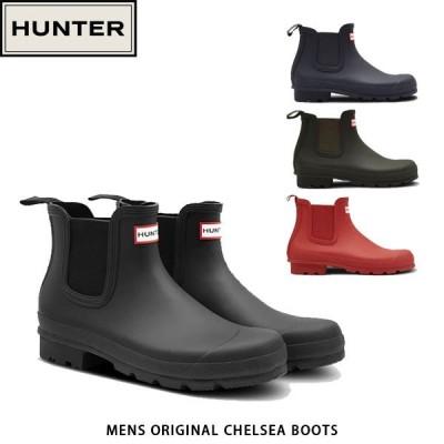 国内正規品 HUNTER ハンター メンズ レインブーツ オリジナル チェルシー ブーツ長靴 梅雨 防水 MFS9116RMA