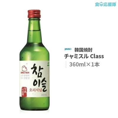 韓国焼酎 チャミスル オリジナル 20.1度 360ml