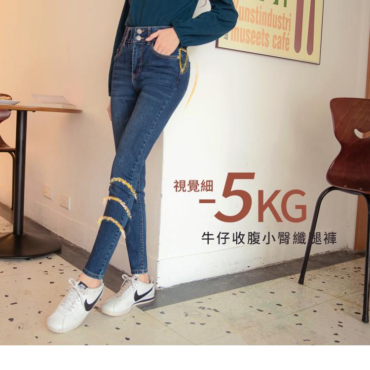 視覺-5KG。修身高彈高腰收腹腰鬆緊窄管牛仔長褲