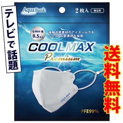 マスク COOLMAX Premium(クールマックス プレミアム) 夏用 クールマスク ふつうサイズ 白 2枚入 AB-704-001
