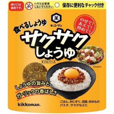 キッコーマン 食べるしょうゆ サクサクしょうゆ 90g 1袋 ご飯のお供 フリーズドライ 醤油 ガーリック オニオン いりごま入り