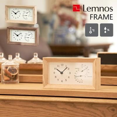 Lemnos レムノス 「FRAME (フレーム)」 置き時計 掛け時計 時計 温湿度計 温度 湿度 木製 ナチュラル ブラウン LC13-14 デザイン ナチュラル タカタレムノス