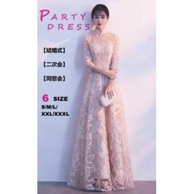 チャイナドレス ロングドレス マキシ丈 刺繍 結婚式・二次会に最高 お呼ばれドレス Aラインワンピース 五分袖