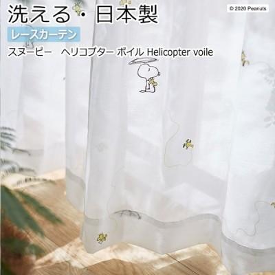 キャラクター デザインレースカーテン 洗える 日本製 スヌーピー ピーナッツ おしゃれ 既製サイズ 約幅100×丈133cm P1033 ヘリコプターボイル (S) 引っ越し