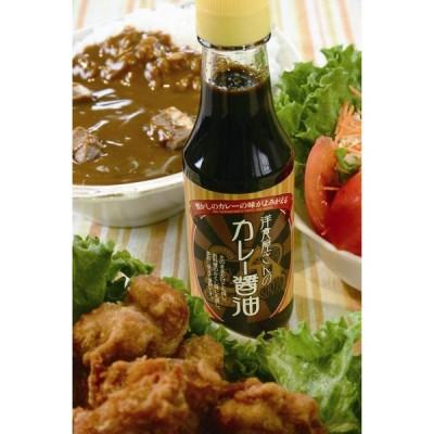 丸新本家洋食屋さんのカレー醤油(150ml)
