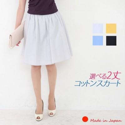 スカート 膝丈 夏 ゴム ひざ丈 ミモレ丈 イエロー ブル-  日本製 綿 コットン フリーサイズ 大きいサイズ ウエストゴム