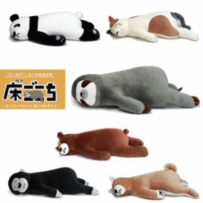 床ごこち 大 アルタ 抱き枕 柴犬 パンダ なまけもの ゴリラ 三毛猫