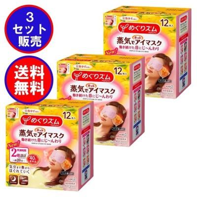 【まとめ買い3個セット:送料無料】めぐりズム 蒸気でホットアイマスク 完熟ゆずの香り [12枚入]