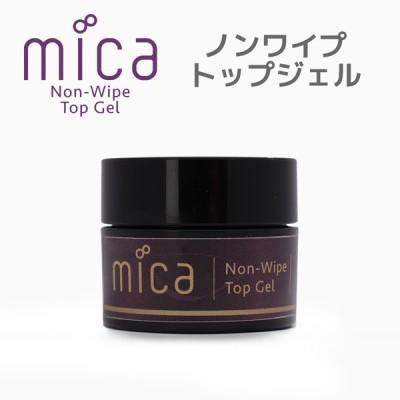 mica ノンワイプトップジェル 【micaオープン記念期間限定30%OFF】5月23日まで