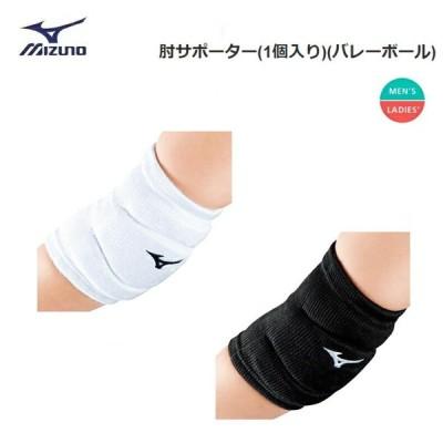 MIZUNO(ミズノ) 肘サポーター バレーボール (1個入り) 男女兼用 [V2MY8014]